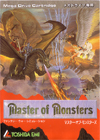 master-of-monsters-peq.jpg